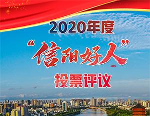2020信阳好人(简).jpg